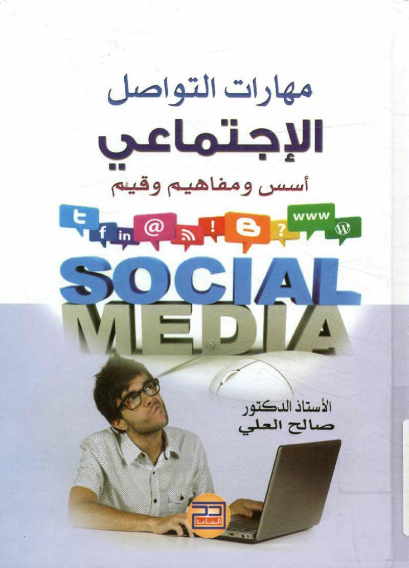 Pin By Elhadj On كتب رائعة Book Club Books Ebooks Free Books Pdf Books Reading