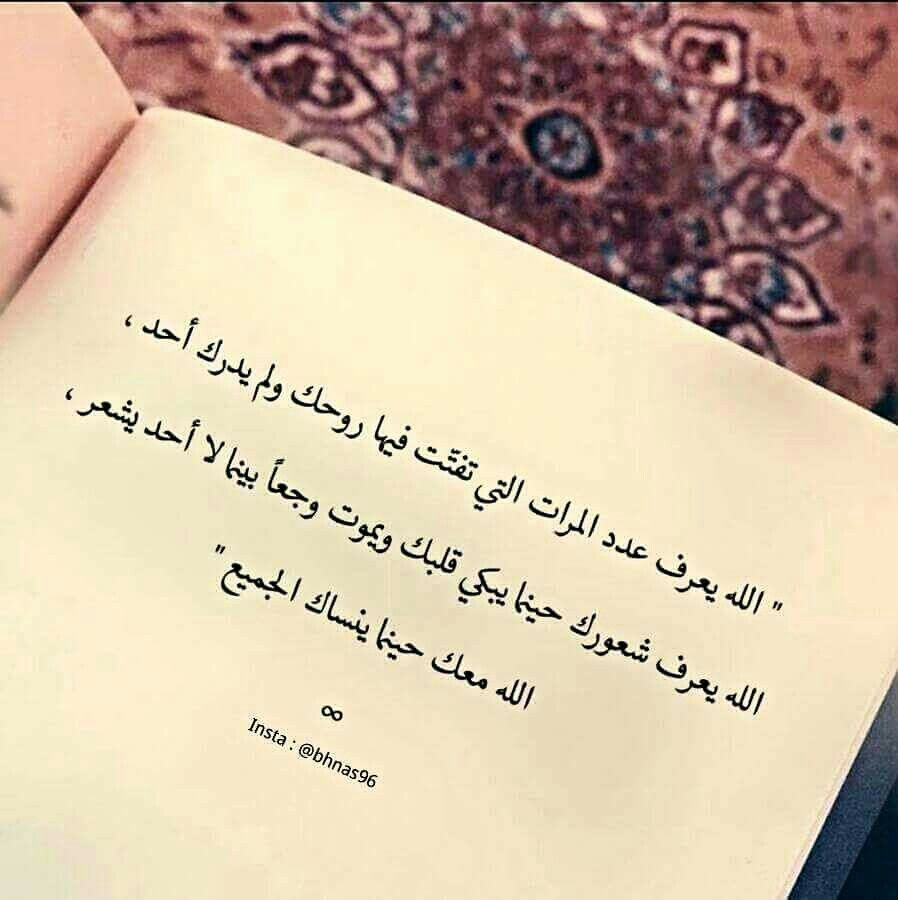 صباح التفاؤل بالله Inspirational Words Cool Words Inspirational Quotes