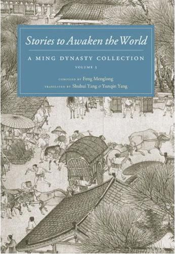 Top 10 works of chinese literature lasting words to awaken the stories to awaken the world a ming dynasty collection volume compiled by feng menglong translated by shuhui yang and yunqin yang fandeluxe Choice Image
