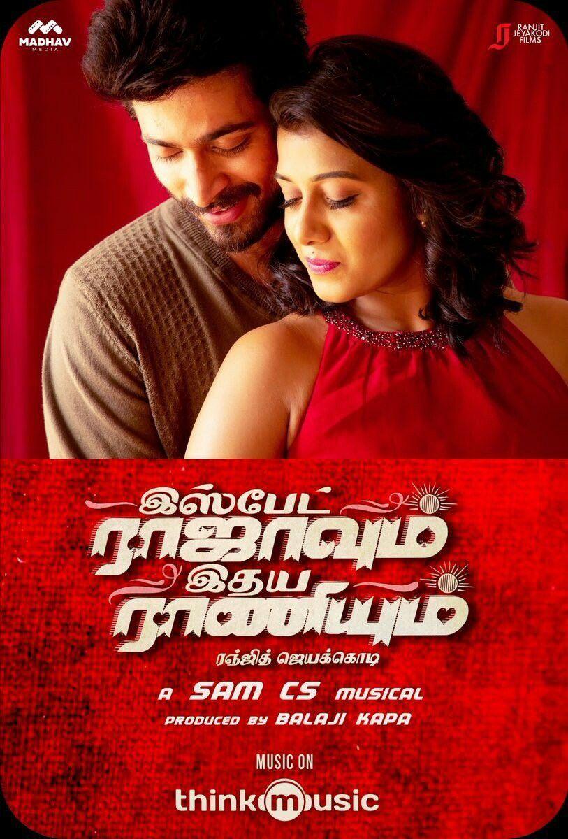 Irir Waiting To See Hk Mp3 Song Tamil Movies