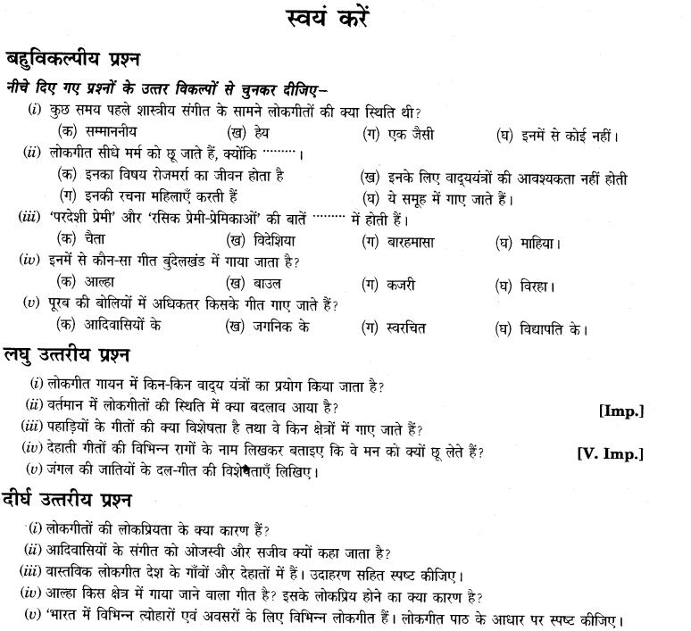 NCERT Solutions for Class 6 Hindi Chapter 14 लोकगीत