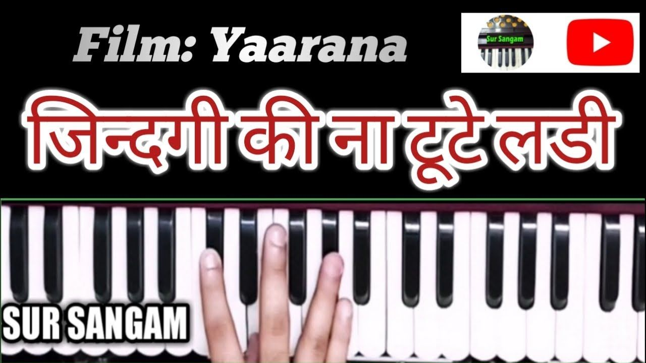Zindagi Ki Na Toote Ladi Play Harmonium Kranti Hindi Songs Piano Songs Film Piano Hindi songs lyrics submitted by. zindagi ki na toote ladi play