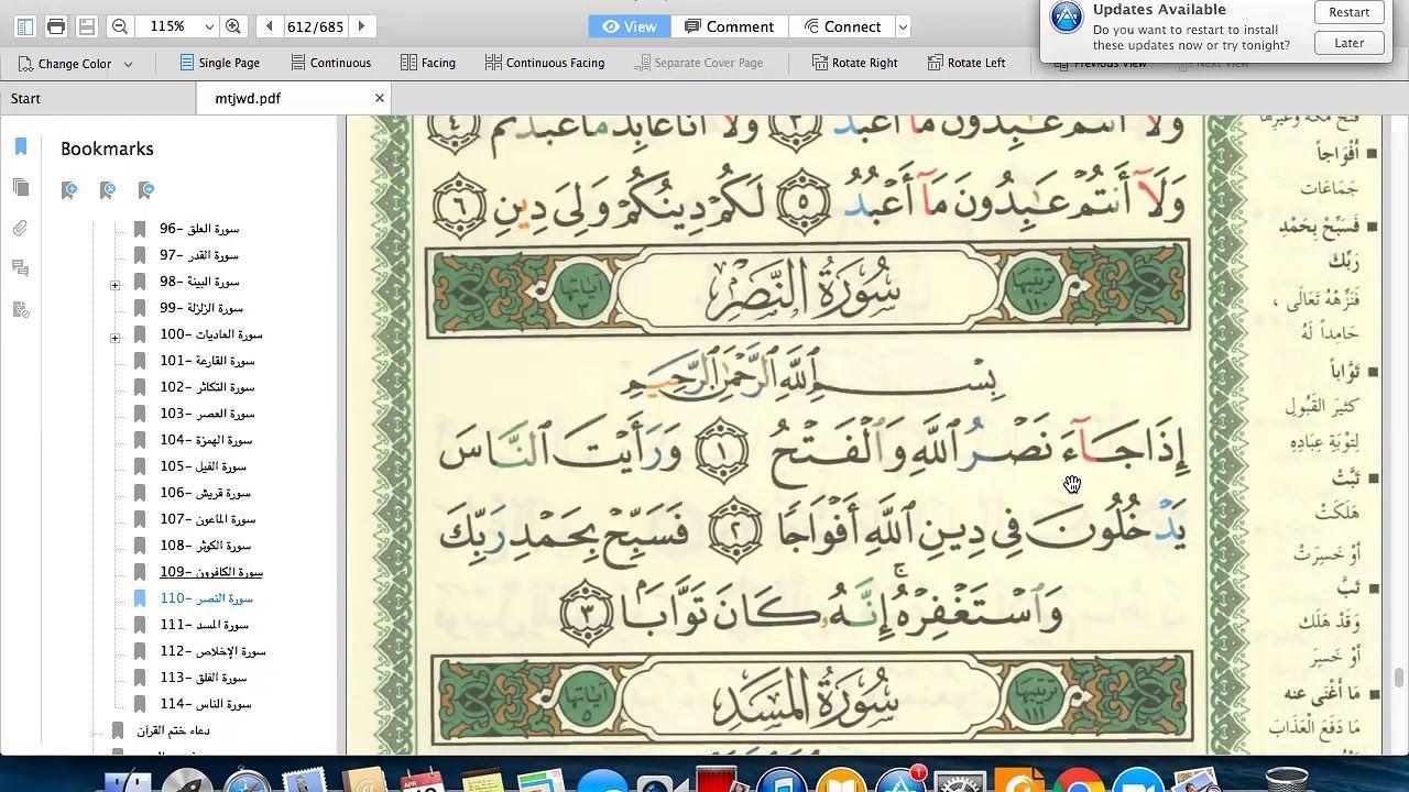 Tulisan Kaligrafi Surat An Nasr Nama Surah Ini Berkaitan Dengan Topik Surah Ini Yakni Janji Bahwa Pertolongan Allah Akan Datang Dan Islam A Di 2021 Tulisan Quran Surat