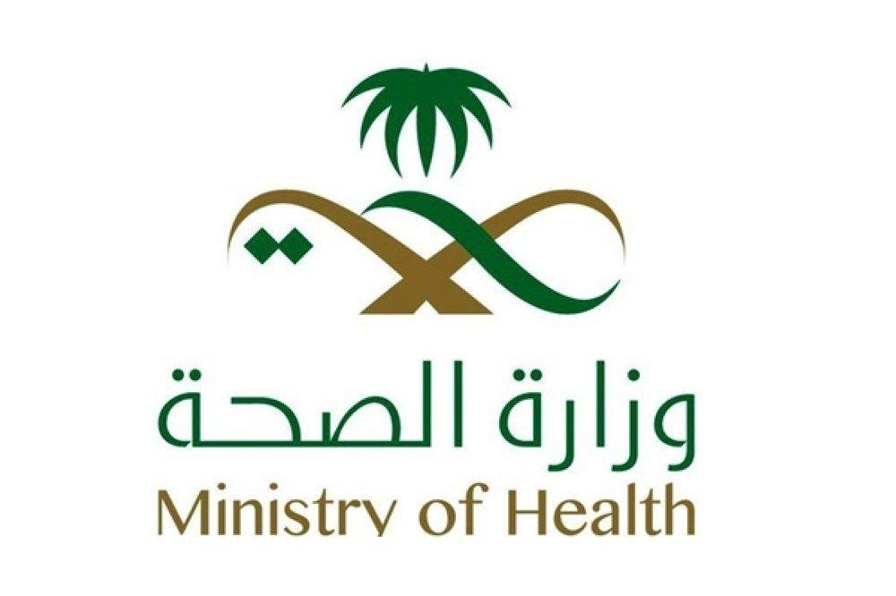الصحة تعلن عن 5620 وظيفة شاغرة للسعوديين Https Is Gd Jqwt5m وزارة الصحة وظائف صحيفة البلاد Health Ministry Health Knowledge Health Logo