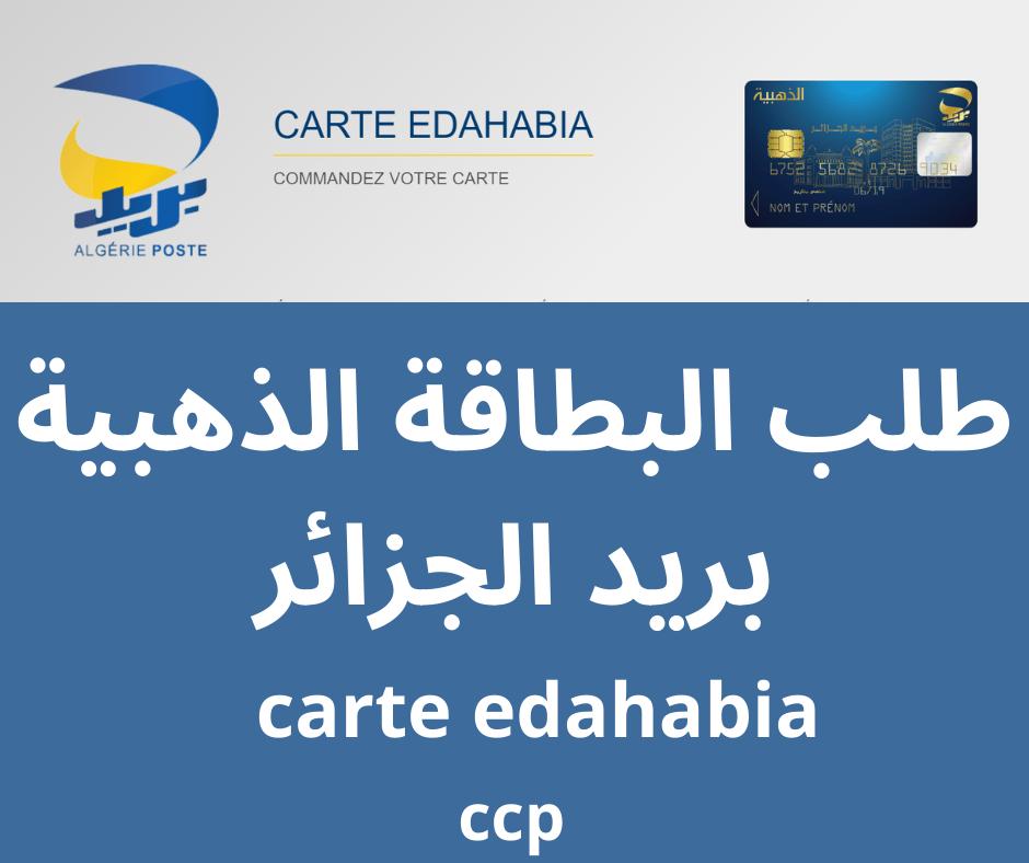 السلام عليكم اليوم سوف نقوم بشرح كيفية طلب البطاقة الذهبية بريد الجزائر عبر الانترنت Demande