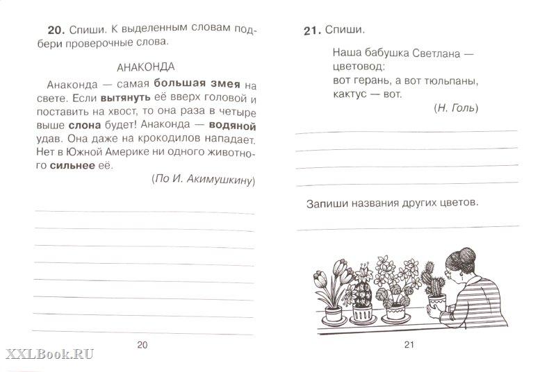 Контрольный диктант по русскому по системе занковой 3класс