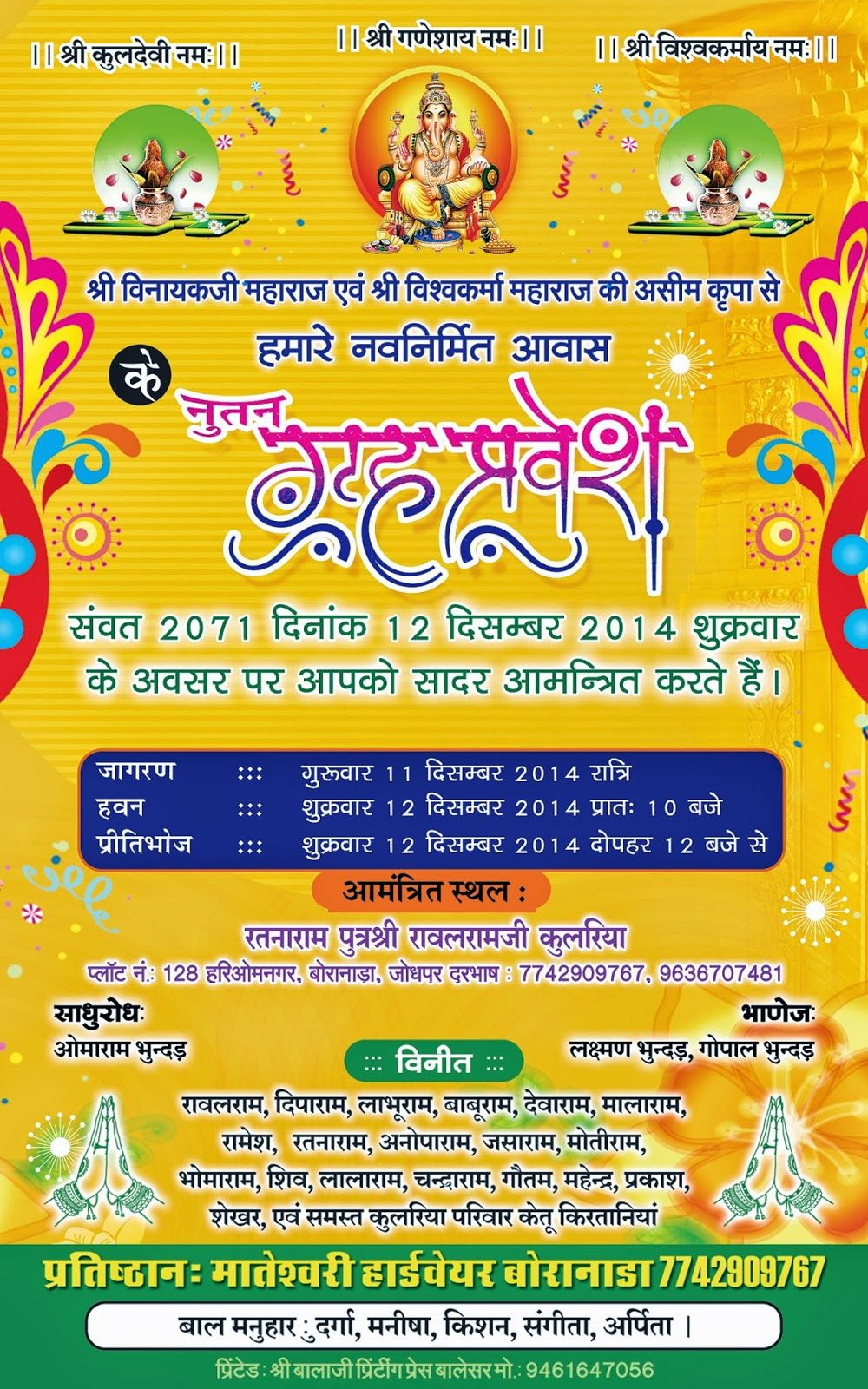 Griha Pravesh Invitation Wordings In English Card Invitation