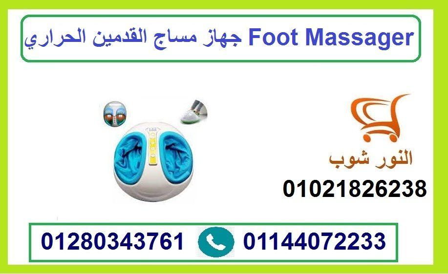 جهاز مساج القدمين الحراري Foot Massager Foot Massage Massager White Out Tape