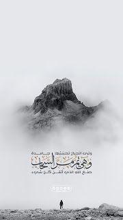 خلفيات ايفون واتس جديدة ومتميزة Iphone Wallpapers Pinterest Quran Quotes Love Quran Quotes Verses Beautiful Quran Quotes