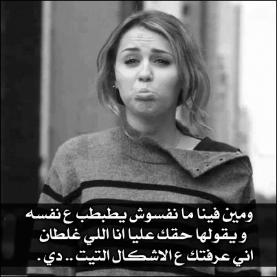 Pin By Kawthar Alhassan On Bel Arabi Cool Words Life Quotes Quotes