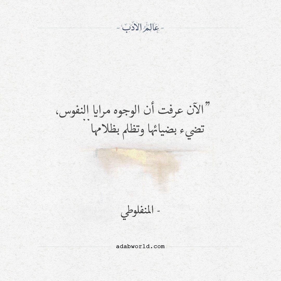 مرايا النفوس من اقتباسات المنفلوطي عالم الأدب Definition Quotes Queen Quotes Quotations