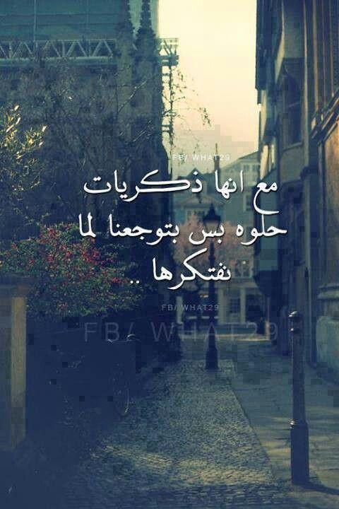 ذكريات Kh Arabic Quotes Beautiful Islamic Quotes Arabic Love Quotes
