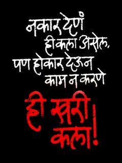 Pin By Pallavi Kamble On म मरठ Marathi Quotes Quotes