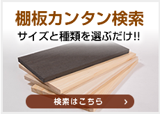 Photo of プレート/棚木材通販売IPC DIYLab.| DIYで木材カットのために無料—