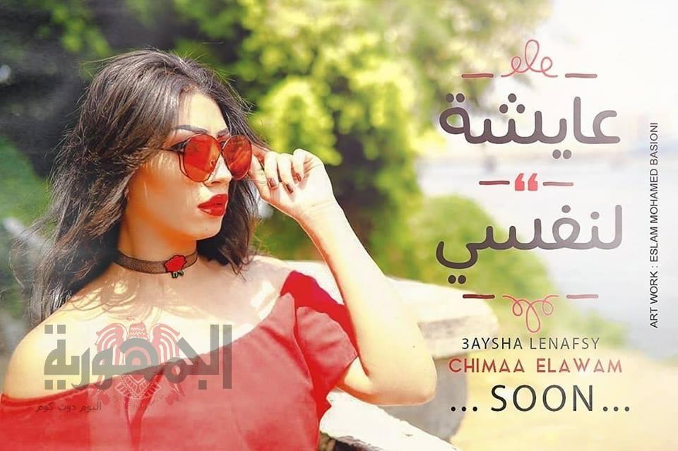 بالصور دعاية وترويج لشيما العوام لطرح كليب عايشه لنفسي Sunglasses Women Rayban Wayfarer Women