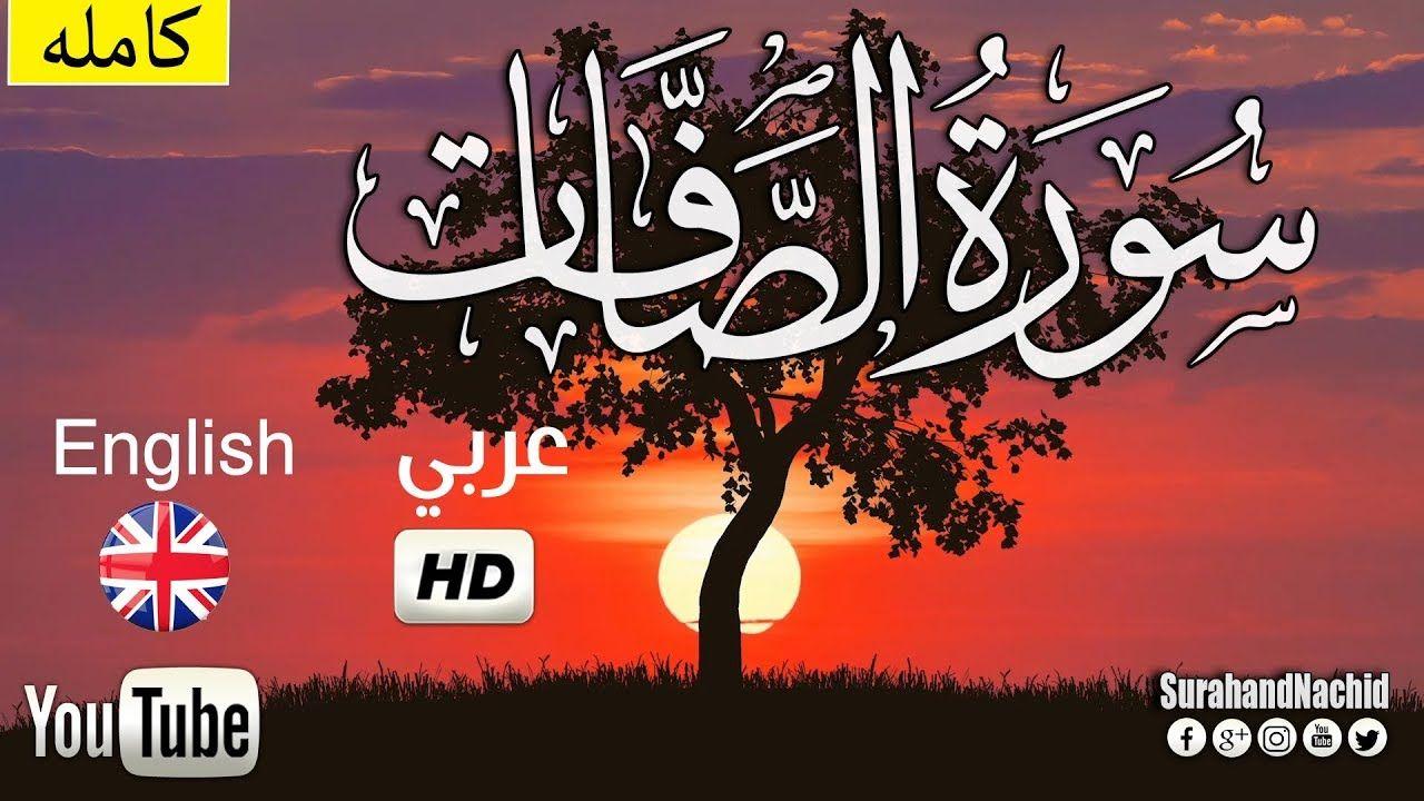 سورة الصافات مكتوبة مترجمة تلاوة تريح القلب سبحان من رزقه هذا ا Youtube Quran Islam