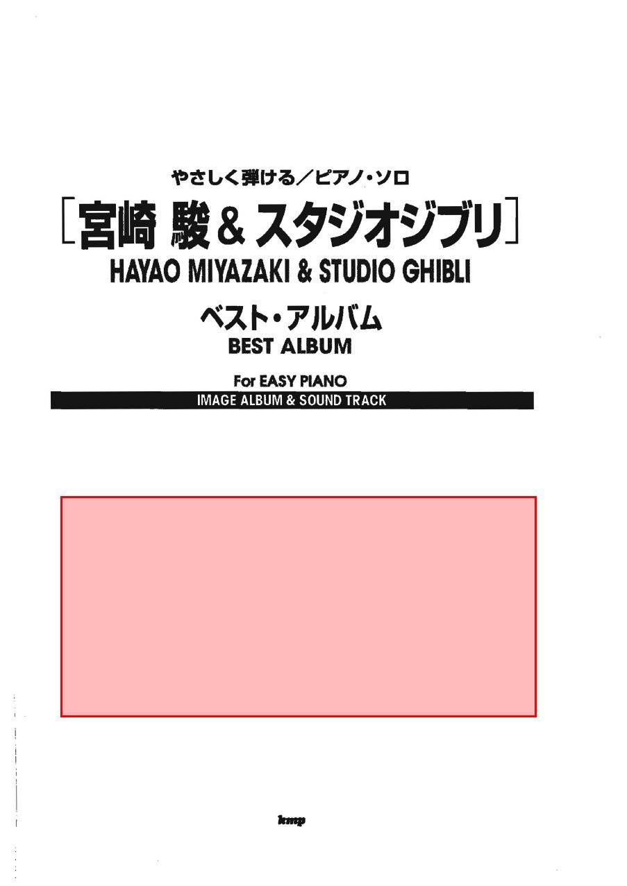 Hayao miyazaki studio ghibli best album for easy piano joe hayao miyazaki studio ghibli best album for easy piano joe hisaishi sheet hexwebz Gallery