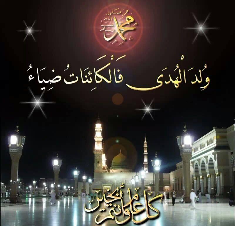 مولد النبي صور اسلامية Neon Signs Peace Be Upon Him Islam