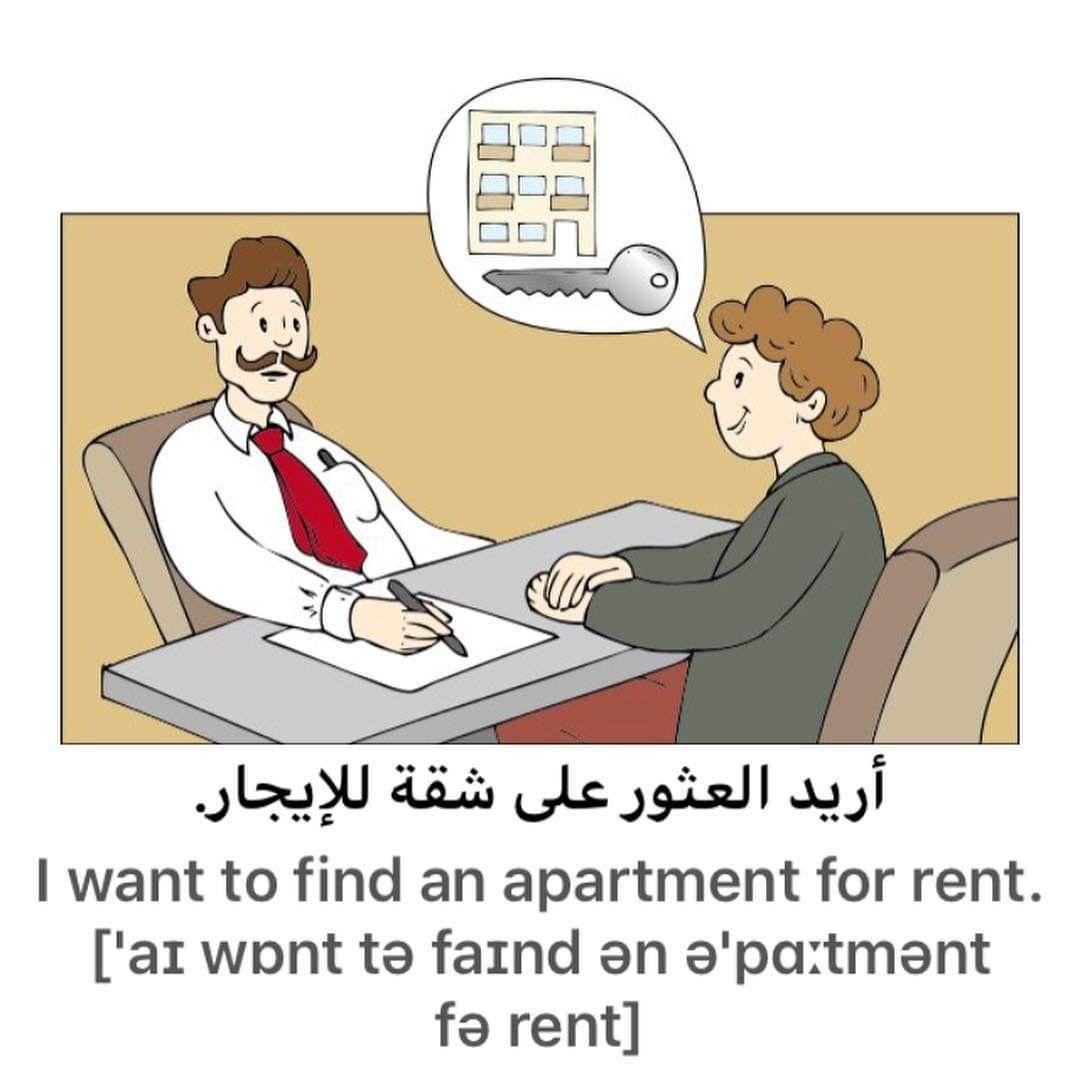 Pin By Sport Ball Libya On جمل سهلة جمل سهلة انستغرام Learn Arabic Language English Sentences English Learner