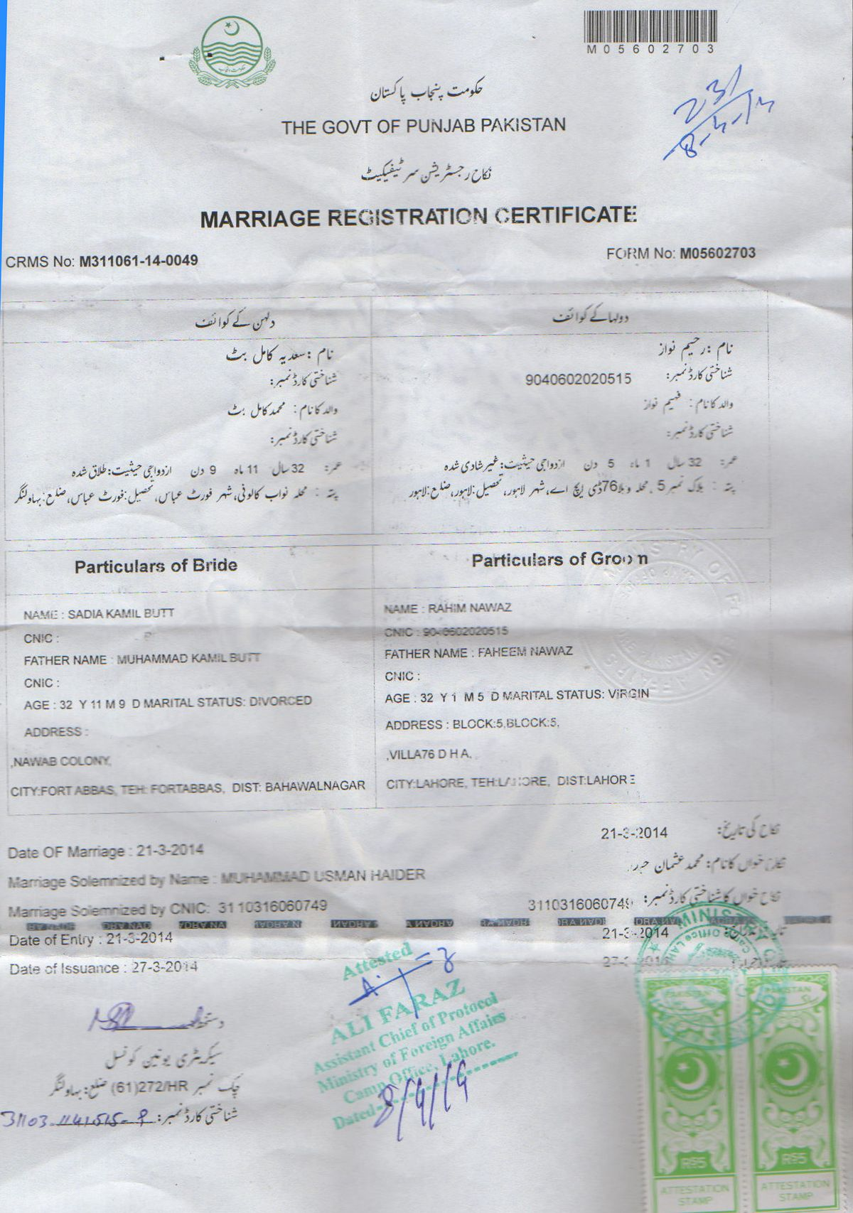 Sample of foreign office attested nikah nama nikah pinterest sample of foreign office attested nikah nama yelopaper Gallery