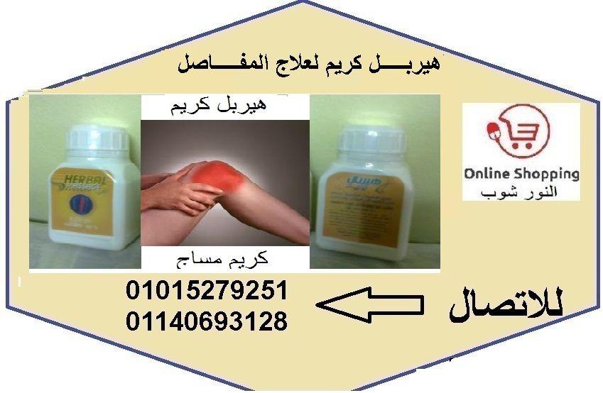 هيربـــــل كريم لعلاج المفـــــاصل Soap Bottle Hand Soap Bottle Hand Soap