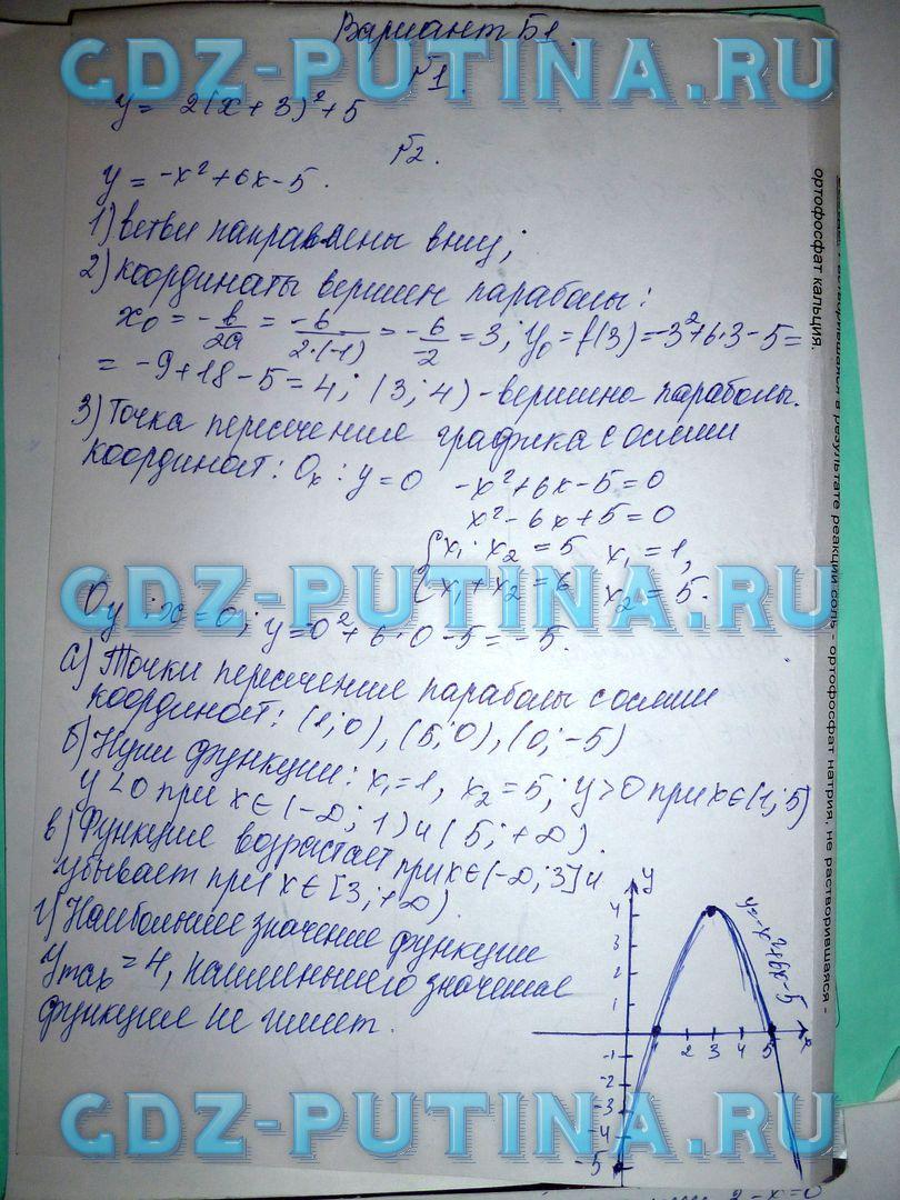 Списывай ру 7 класс алгебра и геометрия самостоятельные и контрольные работы
