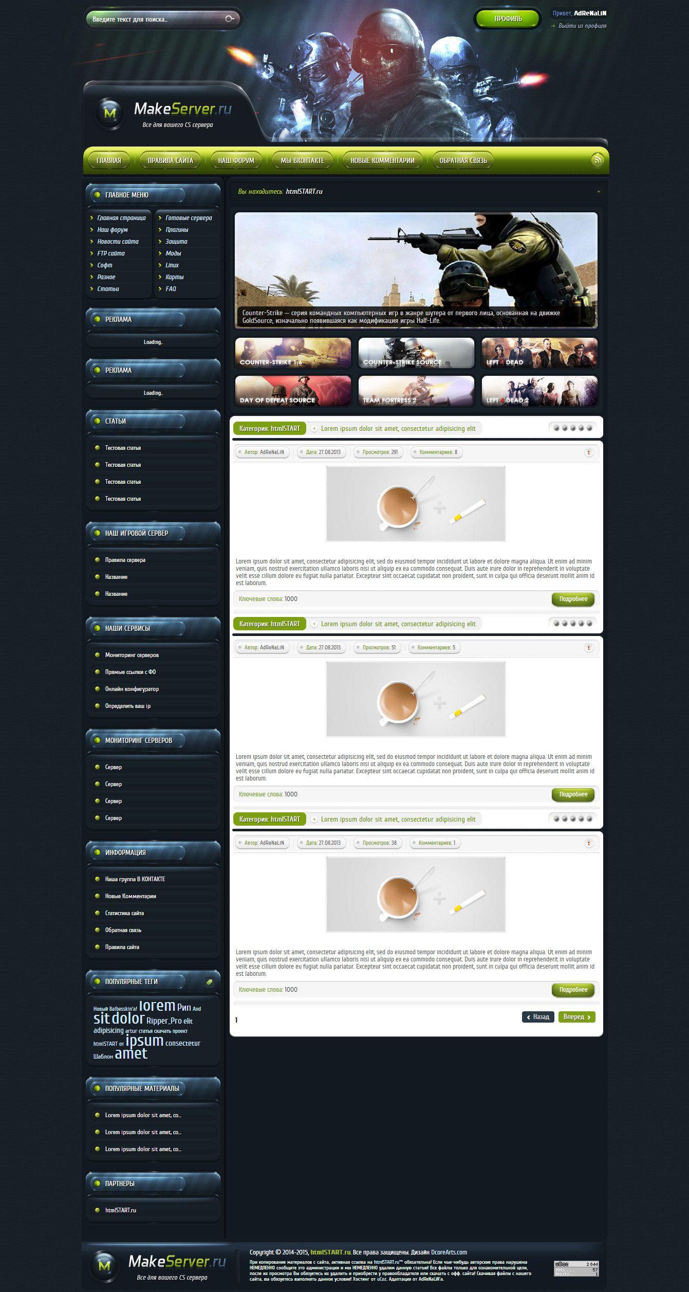 скачать игровой сайт на html