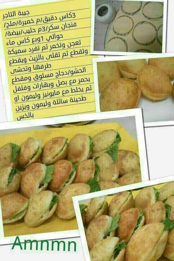 جيبة التاجر Cooking Recipes Cooking Food Dishes
