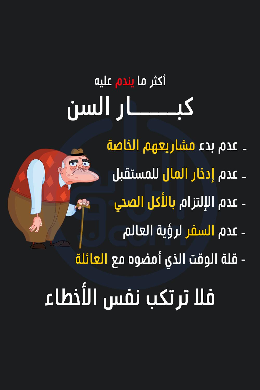 أكثر من يا يندم عليه كبار السن In 2021 Poster Movies Movie Posters
