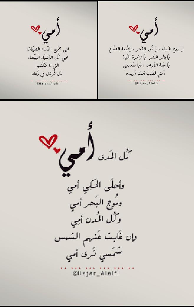 الله يخليك يا امي يا ست الحبايب Mother Poems Mother Quotes Words Quotes