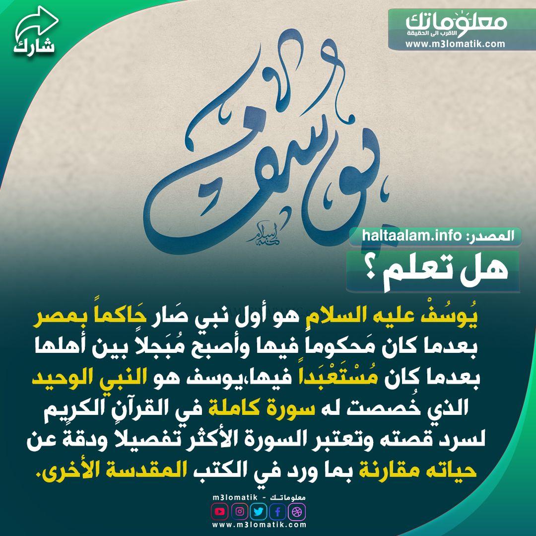 سيدنا يوسف Islam
