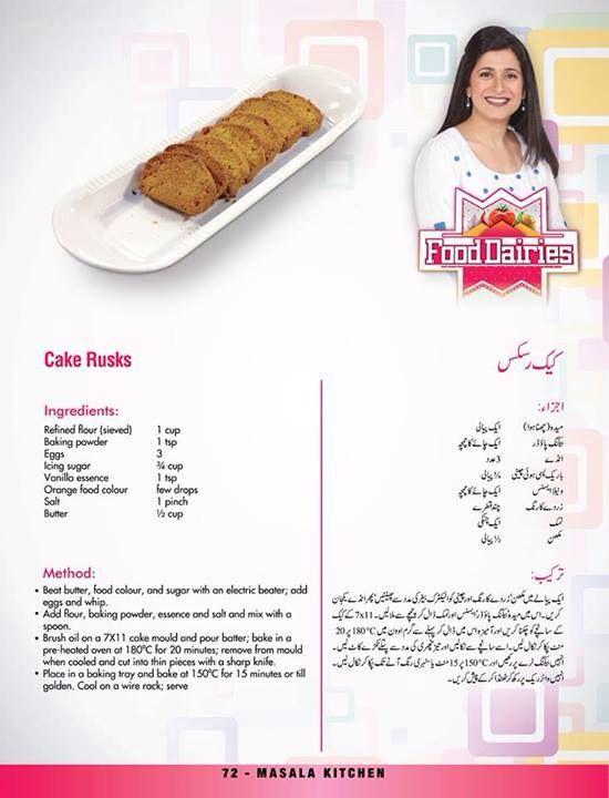 Cake Rusks Pakistani Food Cake Cake Recipes Biscuits