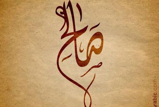 تصميم اسم صالح חיפוש Google Name Design Design Arabic Calligraphy