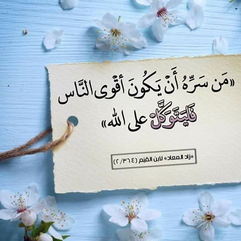 وكفى بالله وكيلا Words Quotes Arabic Quotes Islamic Pictures