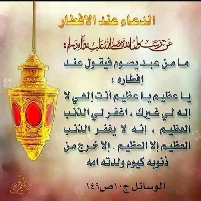 عن رسول الله صلى الله عليه واله وسلم Dua In Arabic Ramadan My Love