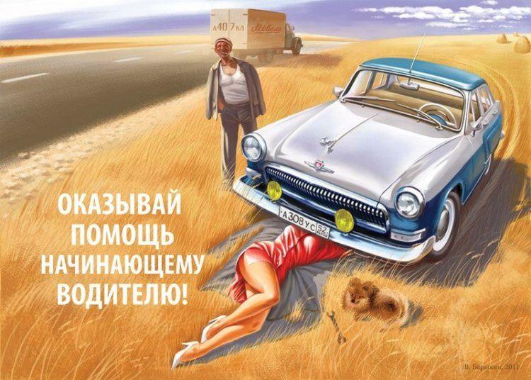 PSAs eficazes União Soviética em estilo pin-up