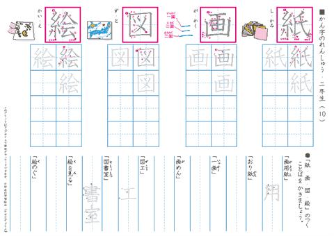 小学2年生漢字練習プリント10 小学生 国語小学生