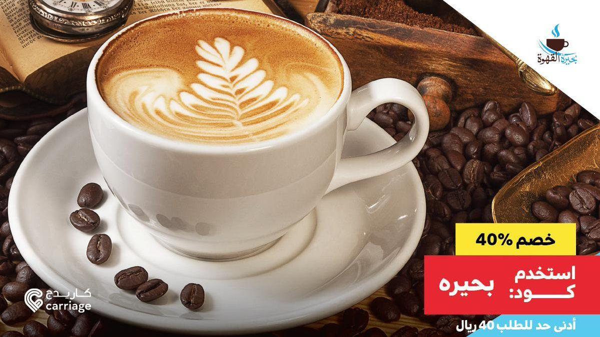 القهوة صديقة كل وقت وخصوصا لو كانت من بحيرة القهوة اطلبوها اليوم عن طريق كاريدج واستفيدوا من العرض خصم ٤٠ على كل المنتجات باستخدام كود بحي Tasty Food Latte