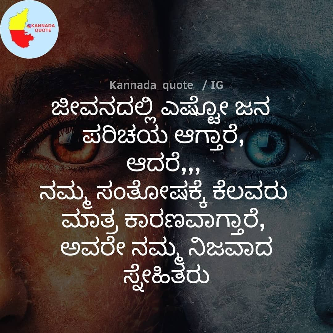 Kannada Quote On Instagram Tag Your Best Friend Follow Kannada Quote For Daily Kann Good Evening Messages Amazing Inspirational Quotes Saving Quotes