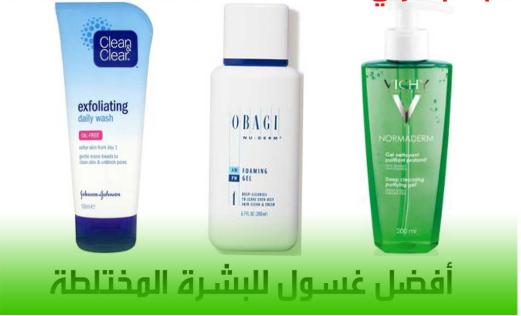 افضل غسول للبشرة المختلطة Shampoo Bottle Exfoliating Obagi