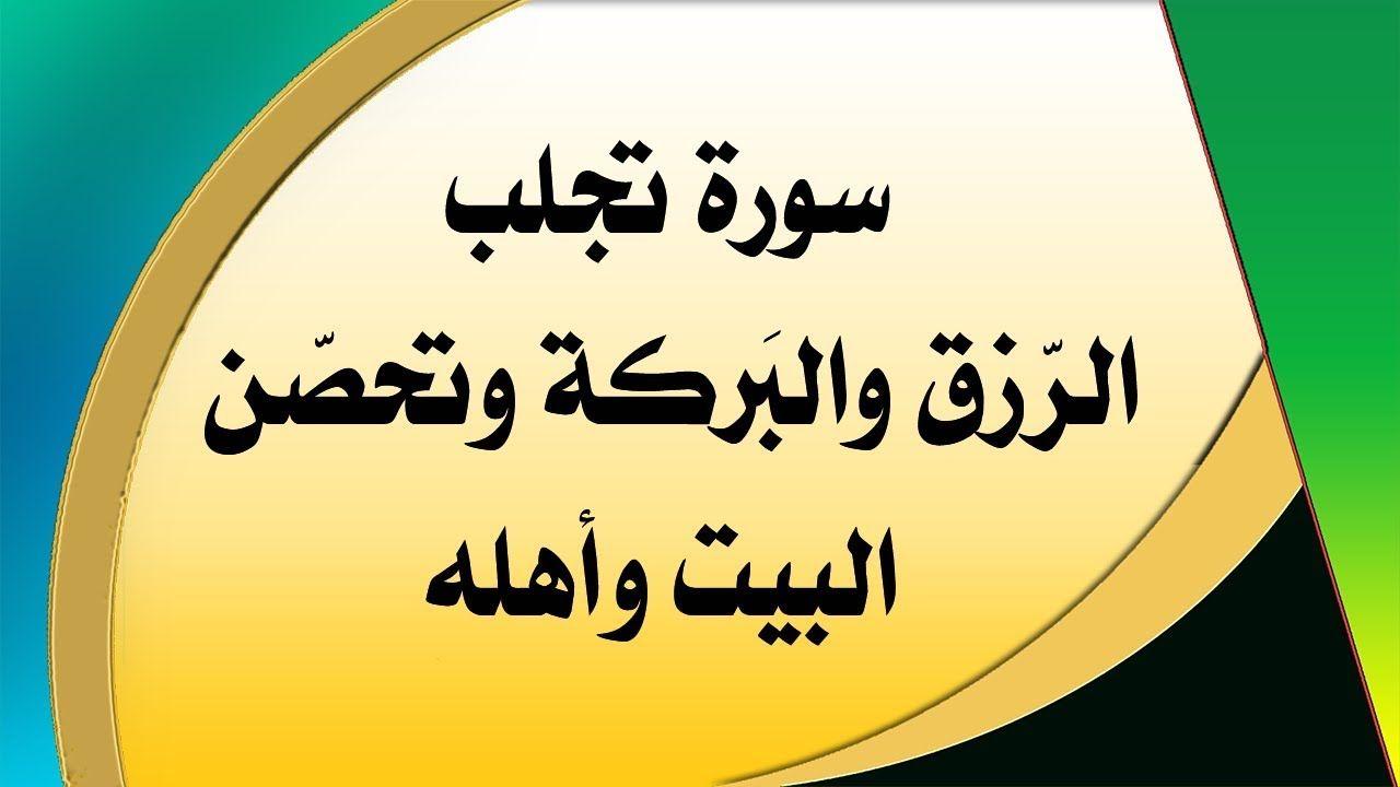 سورة تجلب الر زق والب ركة وتحص ن البيت ـ سورة البقرة كاملة ـ مكتوبة ـ نف Islamic Dua Youtube