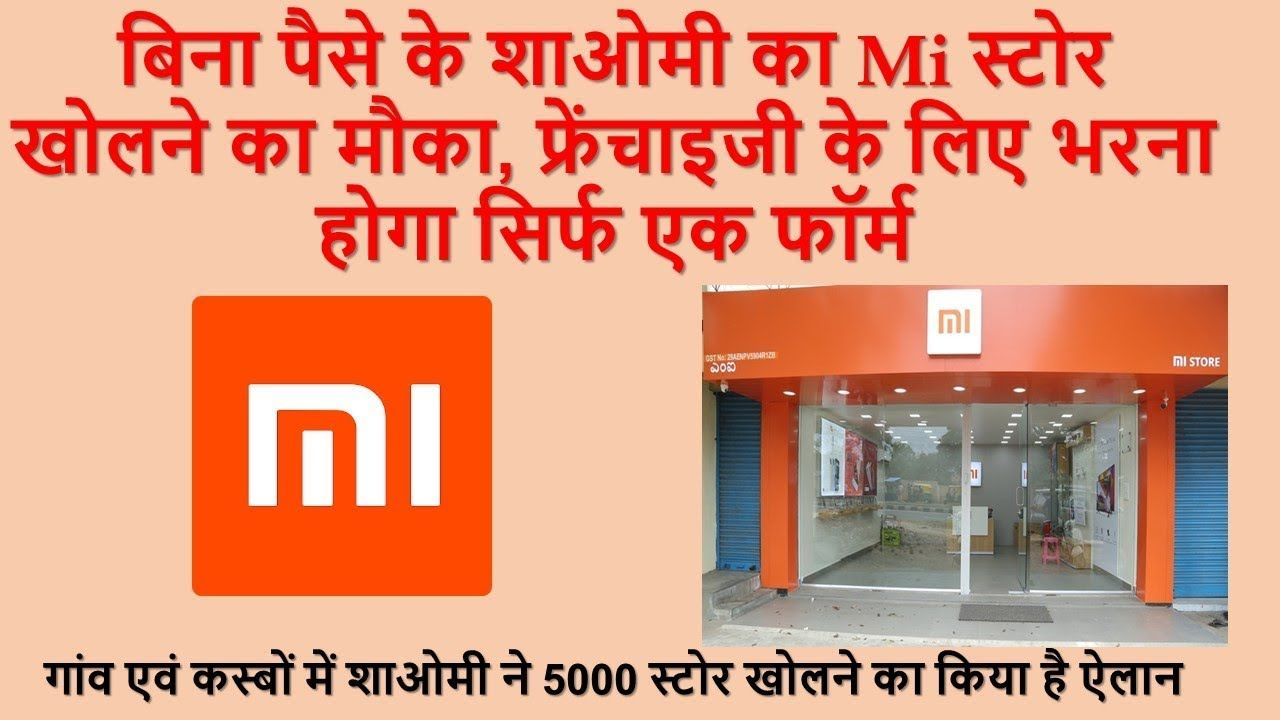 How to open MI Store How to get Franchise of Mi Store in