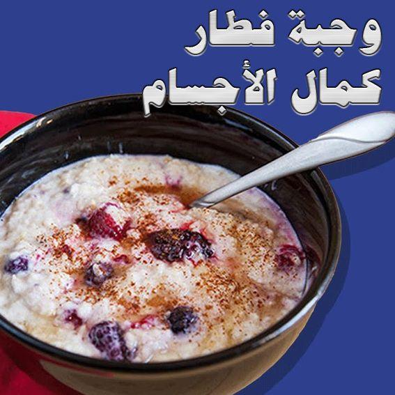 طريقة عمل الشوفان لبناء و تضخيم العضلات وزيادة الوزن Food Oatmeal Breakfast