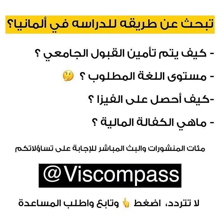انضم إلى أفضل فريق طلابي لمساعدتك في إكمال دراستك في الجامعات الألمانية Viscompass Viscompass الدراسة في الخارج الجامعات الالمانية المانيا Boarding Pass