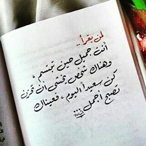 أنت جميل في جميع أحوالك Words Quotes Philosophical Quotes Arabic Quotes