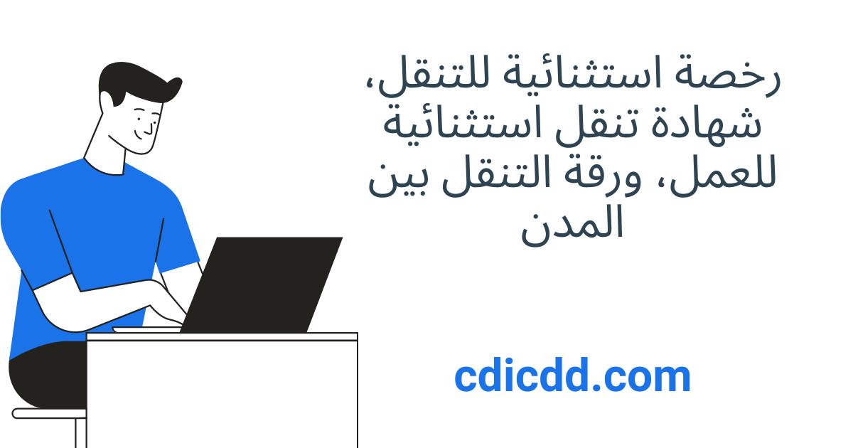 Cdi Cdd Maroc Home Decor Decals Home Decor