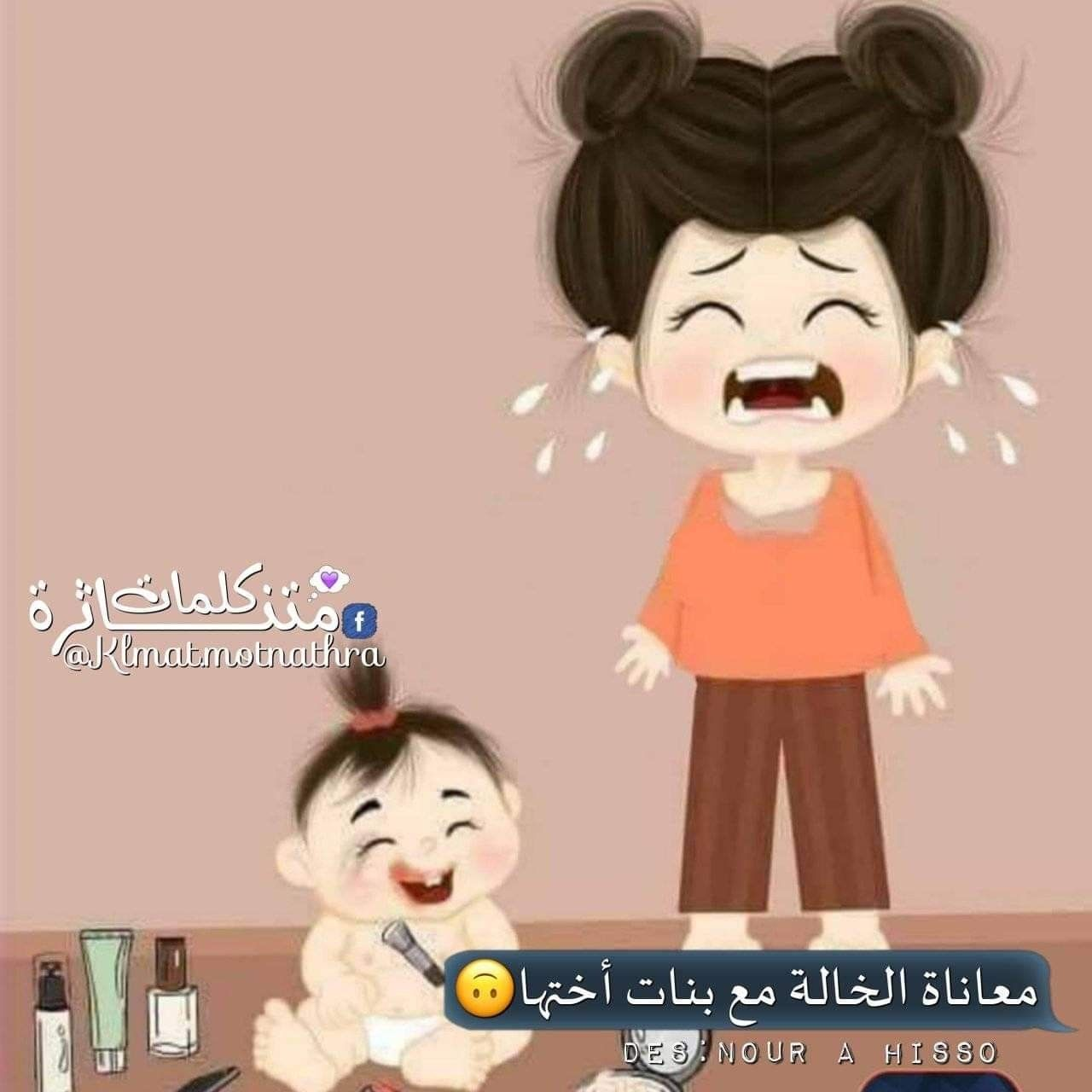 Pin By فلسطينية ولي الفخر On دلع بنات Movie Posters Poster Incoming Call Screenshot