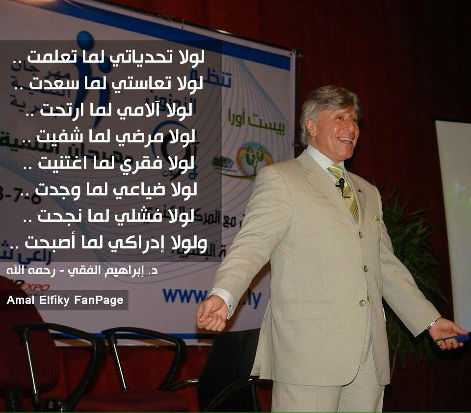د إبراهيم الفقي Inspirational Quotes Book Quotes English Wisdom