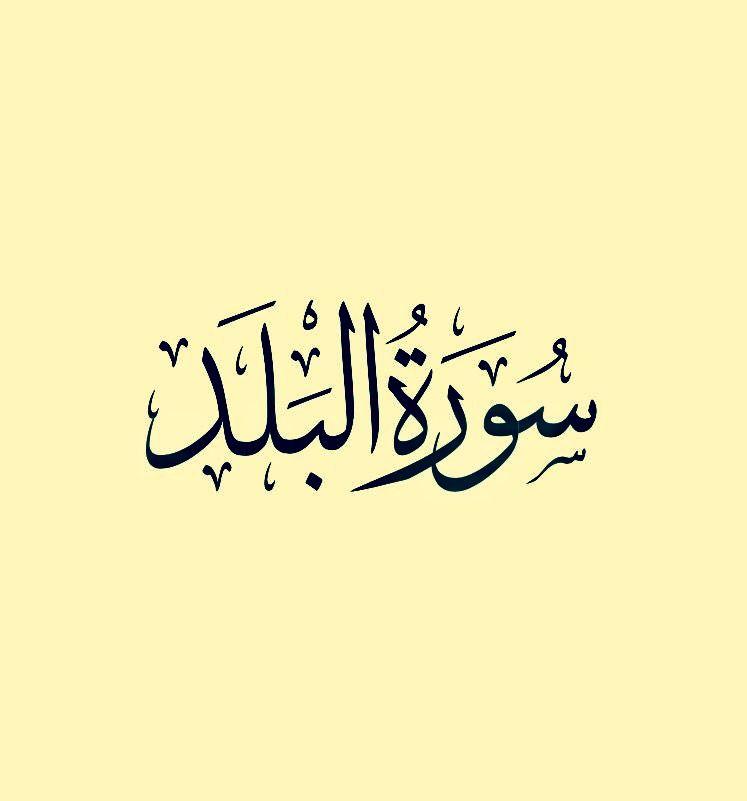 سورة البلد قراءة ماهر المعيقلي Peace Arabic Calligraphy Quran
