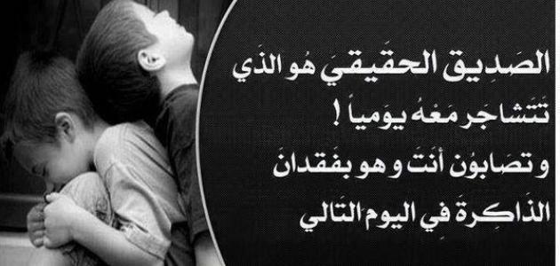 أجمل الأقوال في الصداقة Jpg 630 300 Words Arabic Words Chalkboard Quote Art